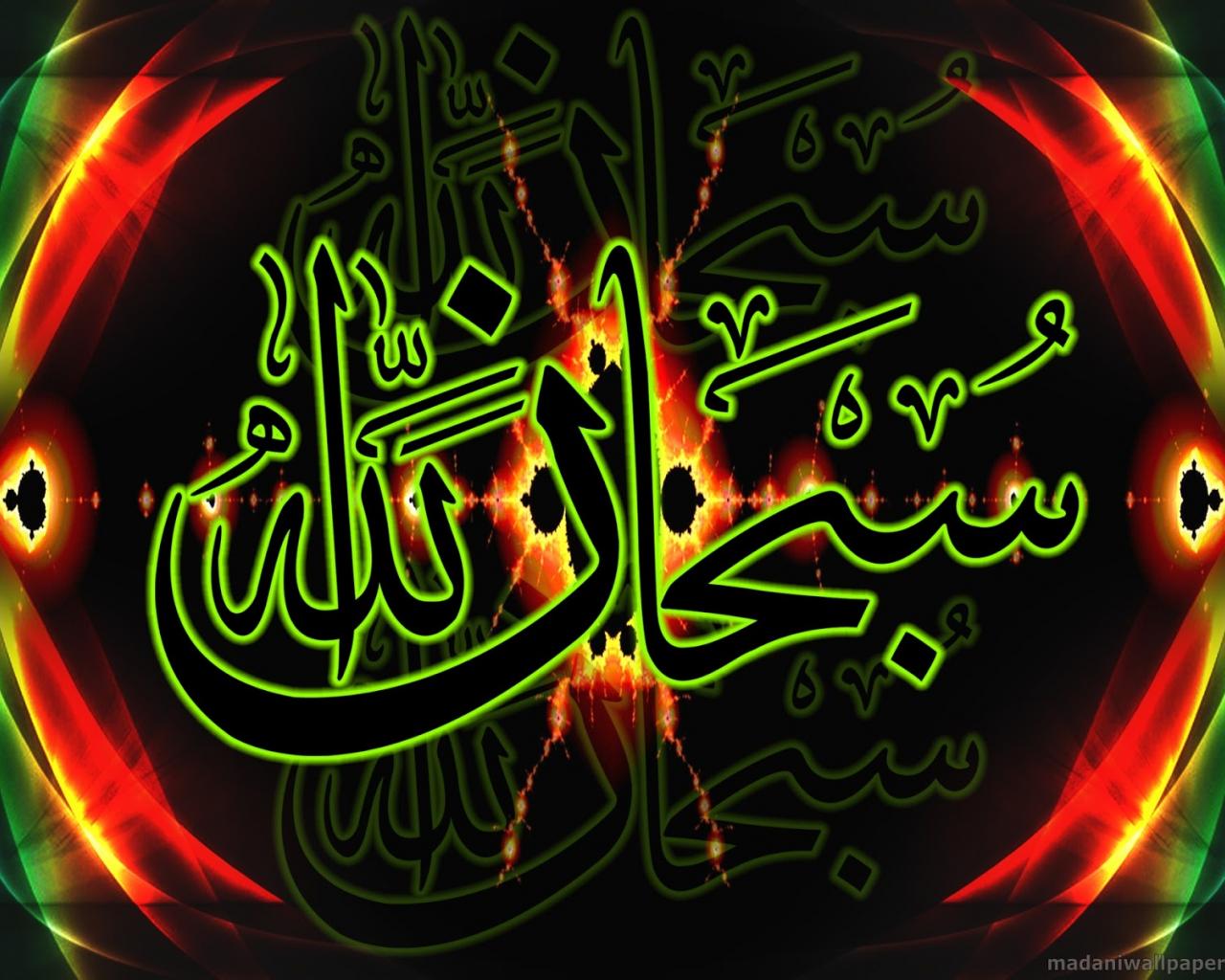 1600x1200px Most Beautiful Allah Muhammad Wallpaper Wallpapersafari