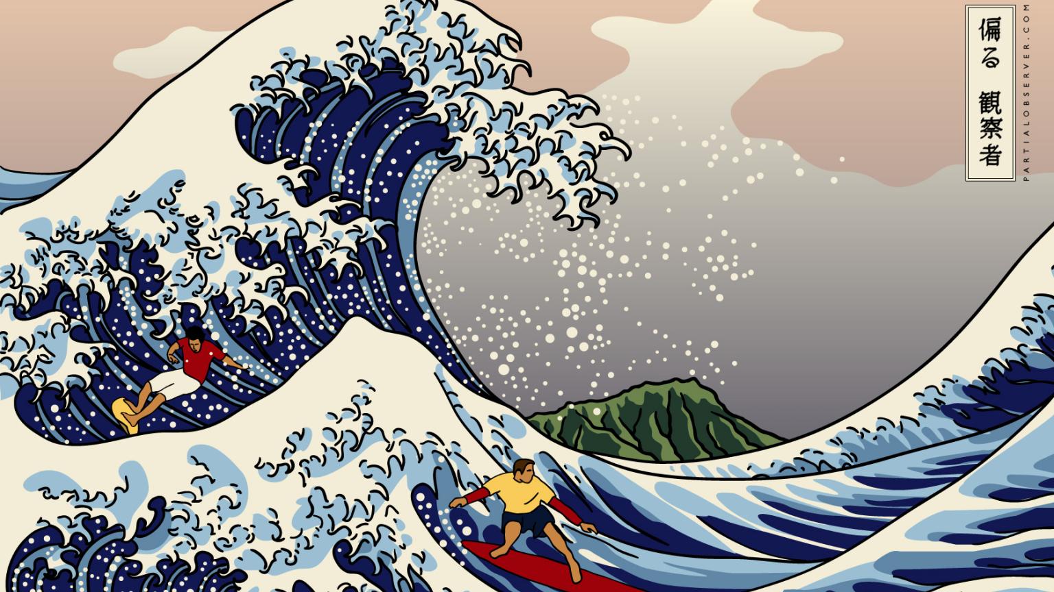 Днем, японская картинка волны