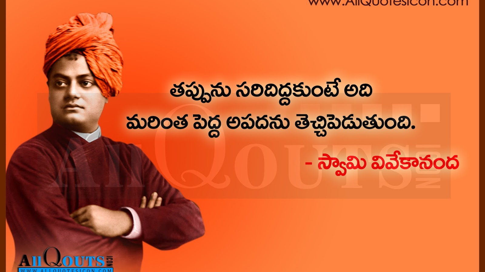 Free Download Telugu Quotation Wallpapers Swami Vivekananda