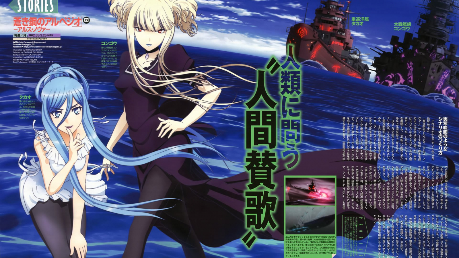 Free Download Arpeggio Of Blue Steel Anime Wallpaper Anime Desu