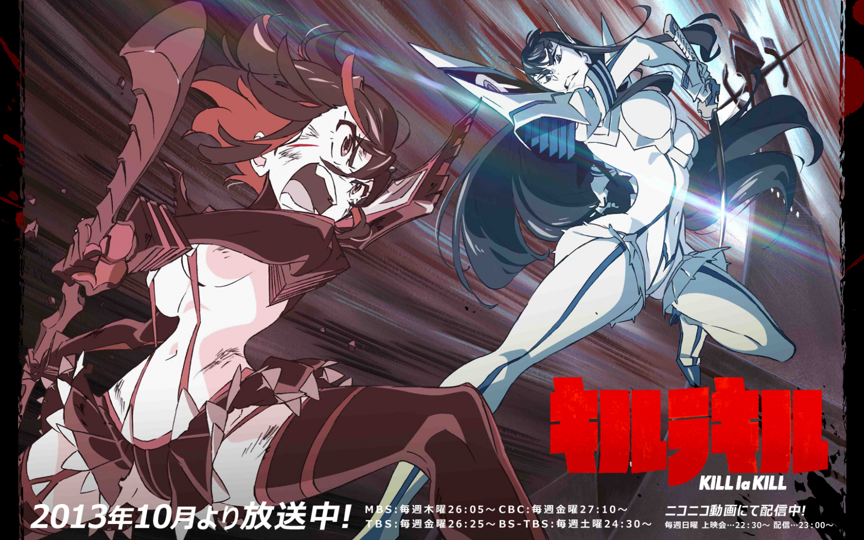 Free Download Scissor Blade Kill La Kill Ryuko Vs Satsuki