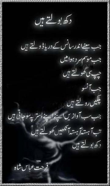 Wallpapers for Boys in Urdu Sad Wallpaper With Poetry Sad Poetry