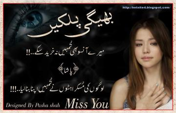 Urdu Sad Poetry 2014 HD Wallpapers   Sad Urdu Poetry HD Wallpaper