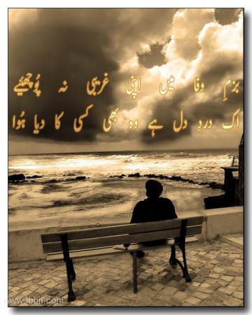 Beautiful Posts For Facebook best sad urdu potery pictures