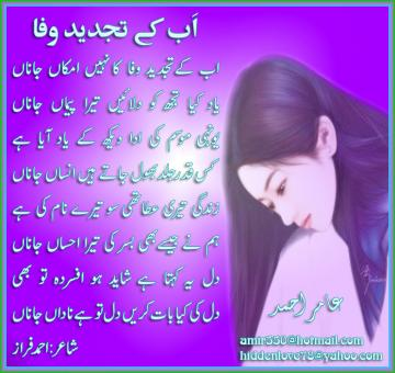 Urdu sad poetry wallpapers DaerTube