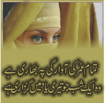 poetry wallpapers beautiful sad lovely urdu poetry wallpapers