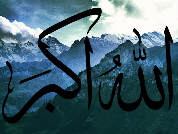 1600x900px Allahu Wallpaper
