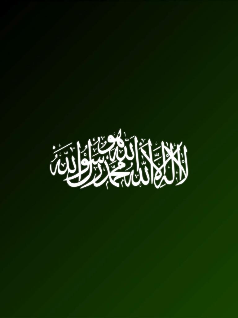 Free Download La Ilaha Illallah Muhammadur Rasulullah Calligraphy